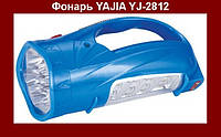 Аккумуляторный ручной фонарик YAJIA YJ-2812