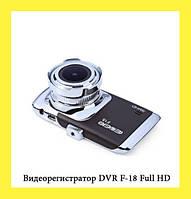 Видеорегистратор DVR F-18 Full HD!Акция