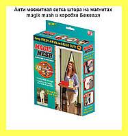 Анти москитная сетка штора на магнитах magik mash в коробке Бежевая!Акция