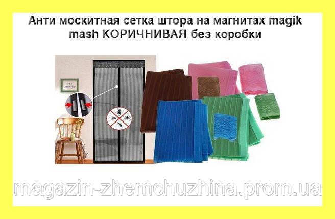 Анти москитная сетка штора на магнитах magik mash КОРИЧНИВАЯ без коробки, фото 2