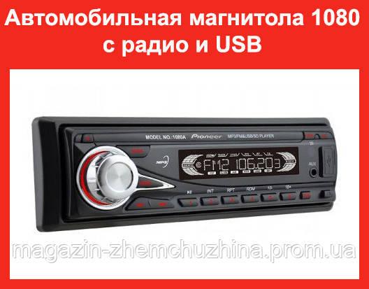 Автомобильная магнитола 1080 с радио и USB, фото 2