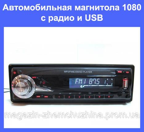 Автомобильная магнитола 1080 с радио и USB!Акция, фото 2