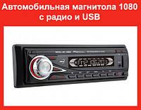 Автомобильная магнитола 1080 с радио и USB!Опт