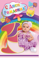 Упаковка поздравительных открыток А5 ТП - 1 годик Девочка - 5шт
