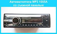 Автомагнитола MP3 1085A со съемной панелью