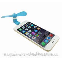 Мини USB вентилятор для iPhone 5 / 5C / 5S / 6 / 6S, фото 3