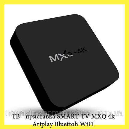 ТВ - приставка SMART TV MXQ 4k Ariplay Bluettoh WiFI!Акция, фото 2