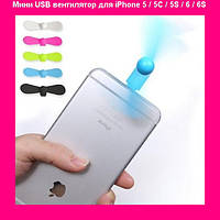 Мини USB вентилятор для iPhone 5 / 5C / 5S / 6 / 6S