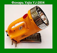 Фонарь YAJIA YJ-2804 переносной с откидной панелью