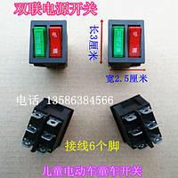 Кнопка для детского электромобиля двойная 6к