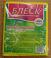 Вискозные салфетки Блеск для уборки 3шт