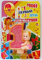 Праздничная большая розовая свеча цифра  для торта 1  с малышкой