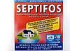 Септифос биологический активатор для септипков, выгребных ям