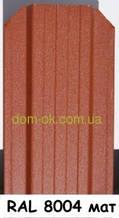 Металевий паркан напівкруглий і трапецевідний RAL 8004 матовий/грунт Європа 0,45 мм