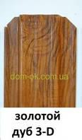 Металлический штакетник  Золотой дуб 3D  11,5 мм Китай 0,4 мм