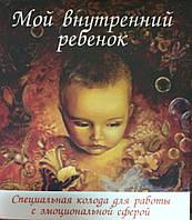 """Метафорические ассоциативные карты """"Мой Внутренний Ребенок"""""""