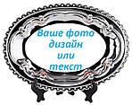 """Металлическая тарелка с Вашим дизайном """"Овал"""" , фото 2"""