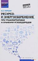 Алексей Коршак Ресурсо- и энергосбережение при транспортировке и хранении углеводородов