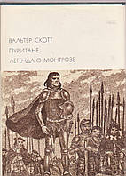 Вальтер Скотт Пуритане . Легенда о монтрозе