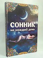 Віват Полезная книга Сонник на каждый день Максимова