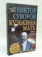 Добрая книга Суворов Кузькина мать Хроника великого десятилетия (мяг)