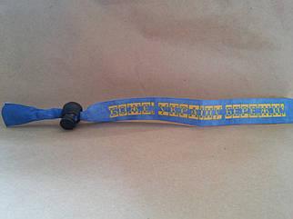 Текстильний браслет: Боже, Україну бережи!