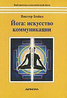 Йога: искусство коммуникации. Бойко В.
