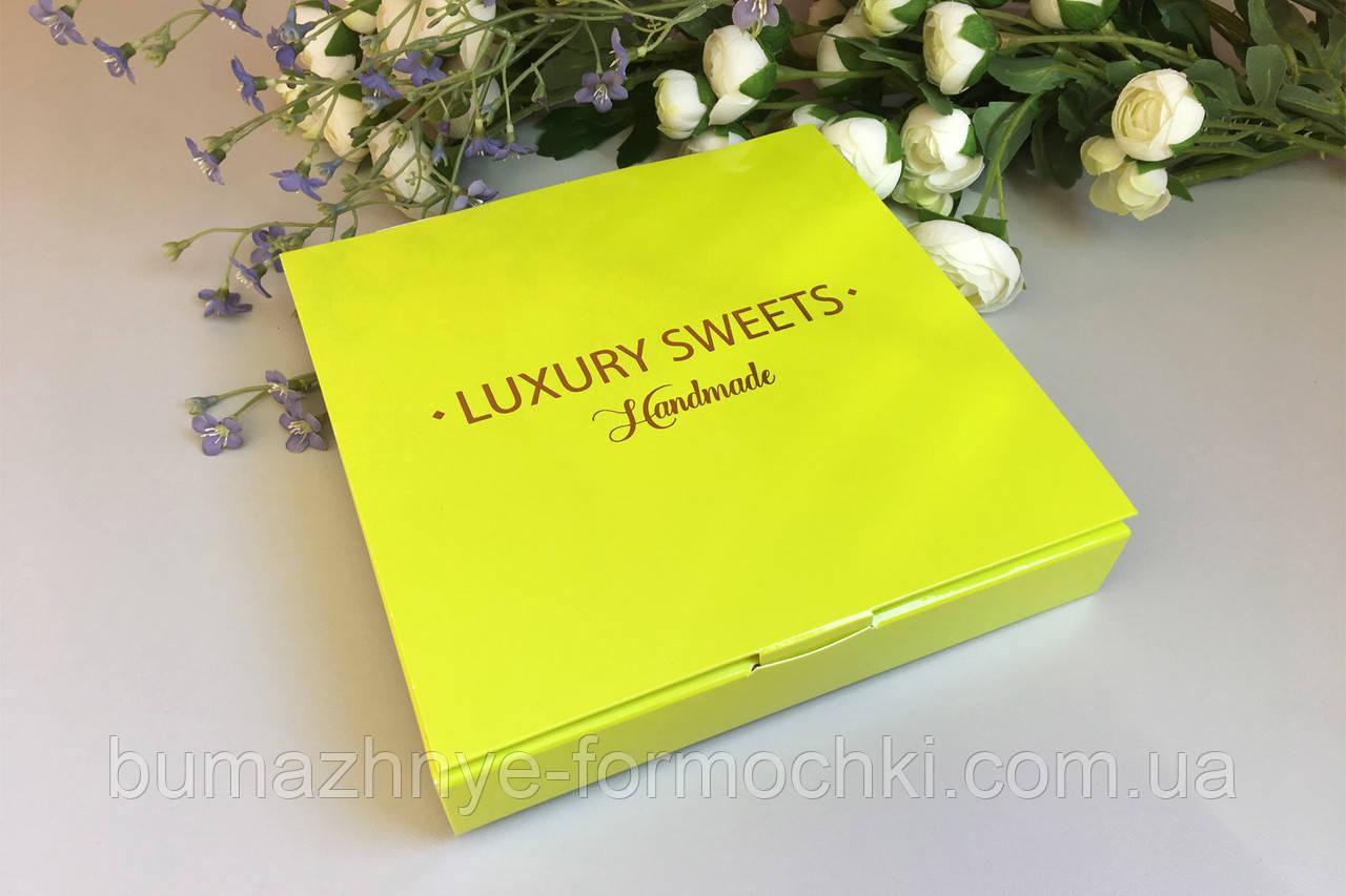 Подарочная коробка для конфет, салатовая,185*185*30