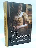 Виктория роман о юной королеве Гудвин Книжковий клуб
