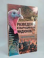 Разведение и выращивание индюков перепелок и цесарок Пернатьев Книжковий клуб