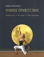 Лунное приветствие. Мифология. История. Йога-практика. Рамм-Бонвитт И.