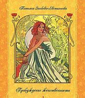 Пробуждение женственности. ЗИНКЕВИЧ-ЕВСТИГНЕЕВА Т.Д.