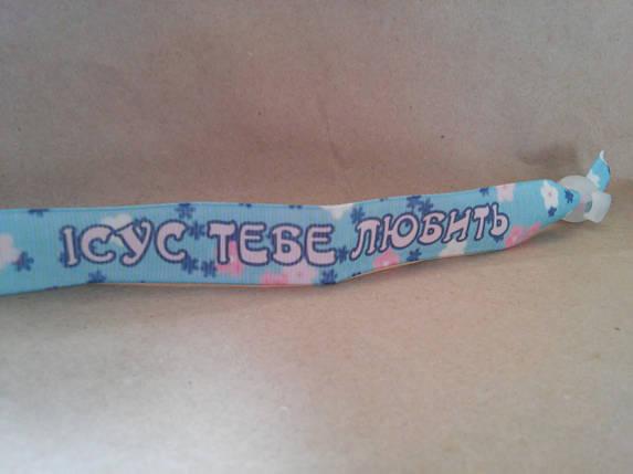 Текстильний браслет: Ісус тебе любить, фото 2