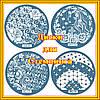 Новое Поступление: Диски для Стемпинга Металлические Круглые с Большим Рисунком. Код 1538