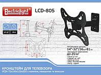 Кронштейн ElectricLight LCD-805 (поворот+наклон+вынос, VESA 200x200mm)