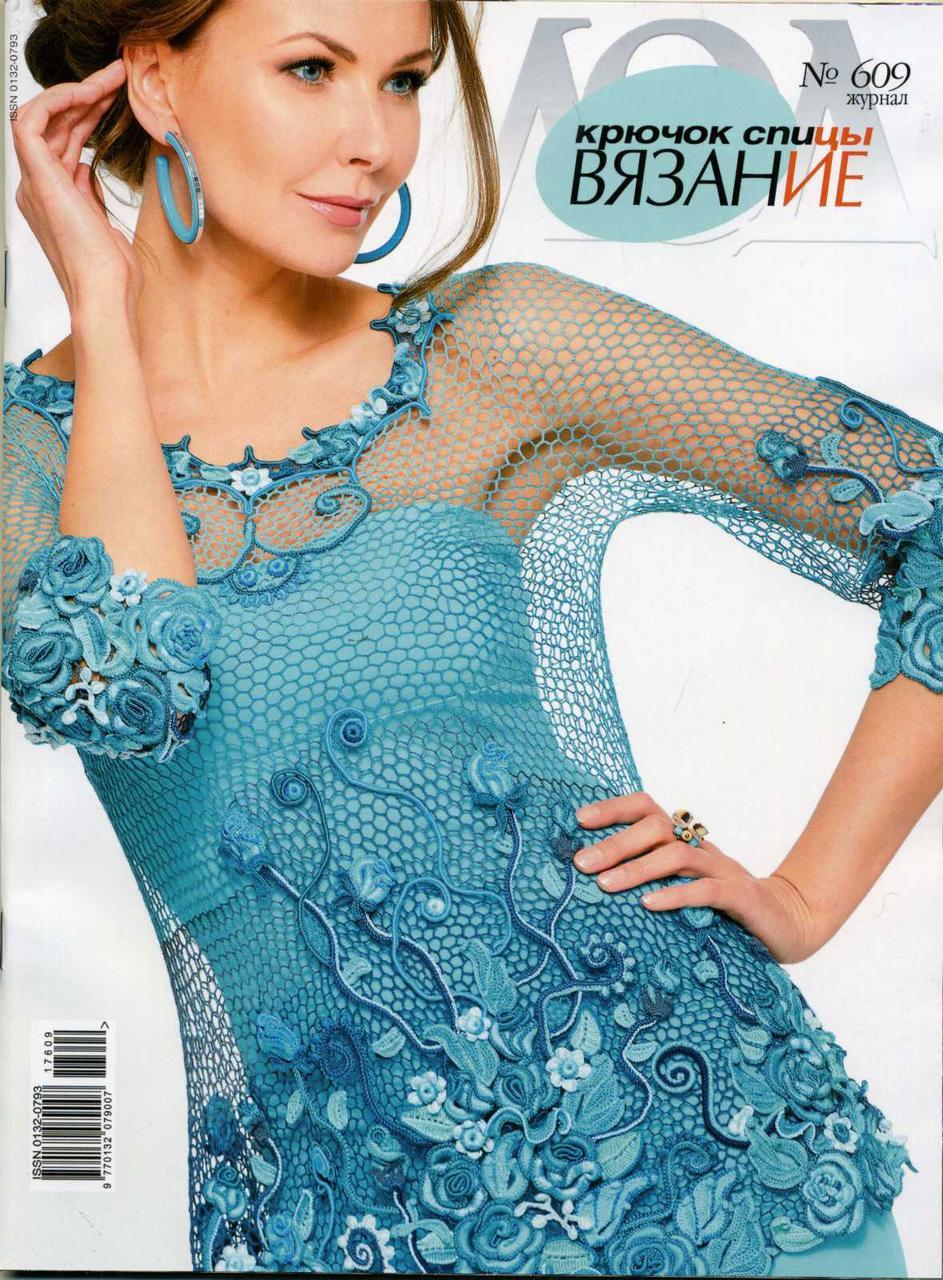 """Журнал по вязанию. """"Журнал мод"""" № 609"""