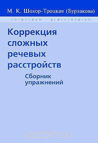 Коррекция сложных речевых расстройств. Сборник упражнений. Шохор-Троцкая (Бурлакова) М.К.