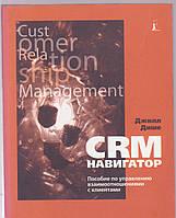 Джилл Дише CRM навигатор. Пособие по управлению взаимоотношениями с клиентами
