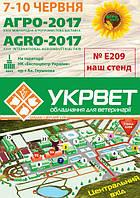 """ТОВ """"УКРВЕТ"""" запрошує на Міжнародну агропромислову виставку «АГРО 2017»"""