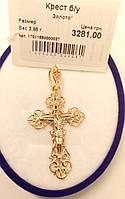 Крест золотой, Распятие Христа, вес 3,86 гр,  585 проба.