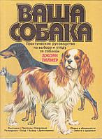Ваша собака Джоан Палмер
