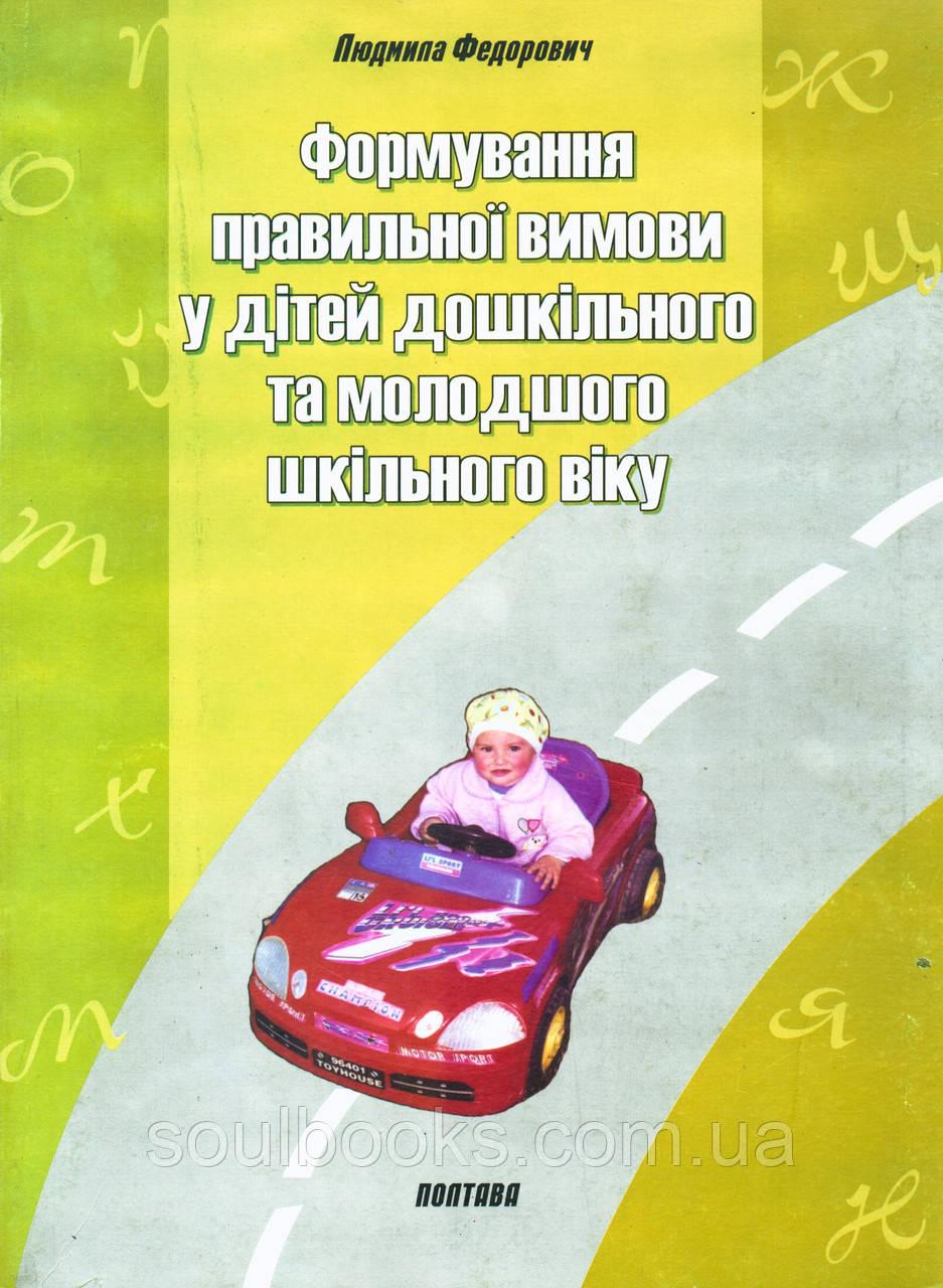 Формування правильної вимови у дітей дошкільного та молодшого  шкільного віку. Федорович Л.