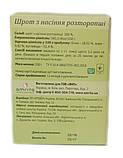 Шрот семян расторопши здоровье печени  200 г Амрита, фото 4