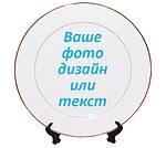 Тарелка с Вашим дизайном с золотой каймой, D - 27 см, фото 2