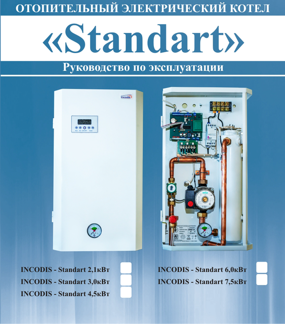 Электрический котел INCODIS серии Standart