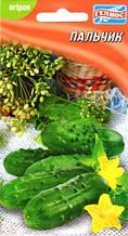 Семена огурцов пчелоопыляемых Пальчик 40 шт.