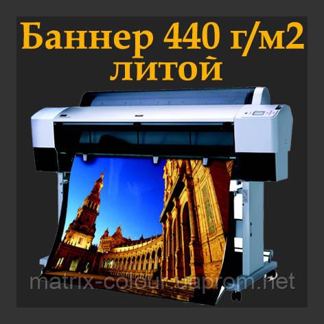 Баннер 440 г/м2 литой