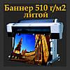 Баннер 510 г/м2 литой