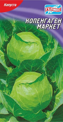 Семена капусты белокачанной Копенгаген маркет 10 г, фото 2