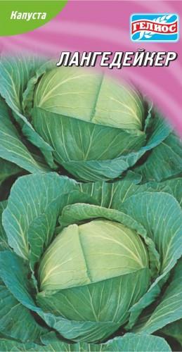 Семена капусты белокачанной Лангедейкер 10 г